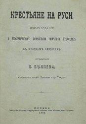 Крестьяне на Руси