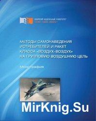 Методы самонаведения истребителей и ракет класса воздух-воздух на групповую ...