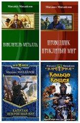 Михайлов М. M. - Cборник сочинений (24 книги)