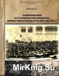 Правомонархизм и его политические оппоненты: межпартийная борьба в России в ...