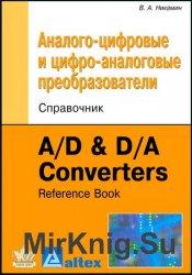 Аналого-цифровые и цифро-аналоговые преобразователи