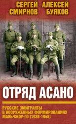 Отряд Асано. Русские эмигранты в вооруженных формированиях Маньчжоу-го (193 ...