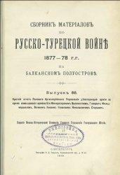 Сборник материалов по русско-турецкой войне 1877 - 1878 гг. на Балканском п ...