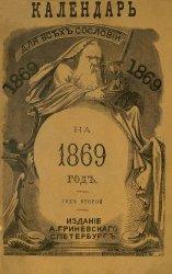Календарь для всех сословий на 1869 г.