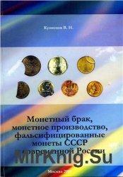 Монетный брак, монетное производство, фальсифицированные монеты СССР и современной России