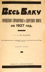 Весь Баку. Городская адресная и справочная книга на 1927 год