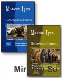 Грек Максим - Собрание сочинений (9 книг)