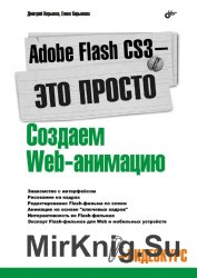 Adobe Flash CS3 - это просто! Создаем Web-анимацию (+Видеокурс на CD)