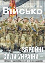 Військо Украiни №8 2016