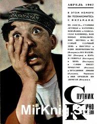 """Архив журнала """"Спутник кинозрителя"""" за 1965-1991 годы (83 номера)"""