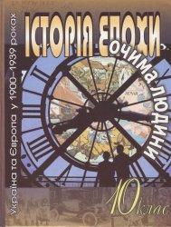 Історія епохи очима людини. Украiна та Eвропа у 1900–1939 роках