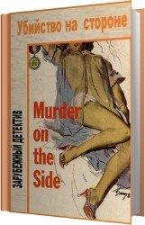 Убийство на стороне (Аудиокнига)