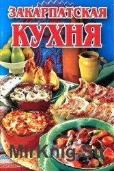 Закарпатская кухня