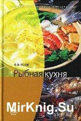 Рыбная кухня