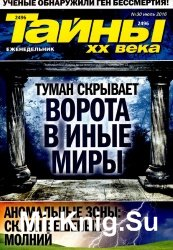 Тайны ХХ века №30 (июль 2016)