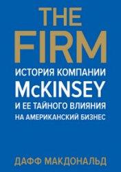 The Firm. История компании McKinsey и ее тайного влияния на американский би ...