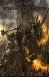 Warhammer: Битвы в Мире Фэнтези. Омнибус