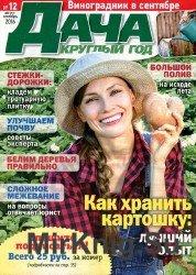 Дача круглый год №12 2016