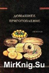 Домашнее приготовление печенья