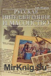 Русская интеллигенция и масонство. От Петра Первого до наших дней
