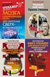 Книга-тренажер для вашего мозга. Серия из 8 книг