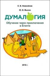 Думалогия. Обучение через приключения в Египте