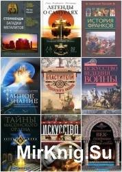 Всемирная история. Сборник (152 книги)