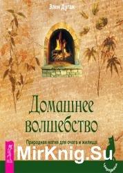Домашнее волшебство. Природная магия для очага и жилища