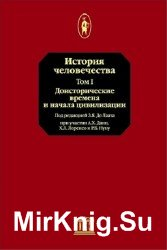 История человечества. В 4-х томах