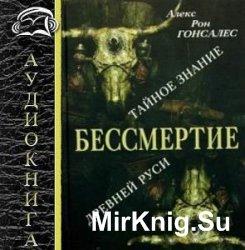 Бессмертие. Тайное знание Древней Руси (Аудиокнига)