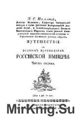 Путешествие по разным провинциям Российского государства. В 3-х частях