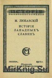 История западных славян (прибалтийских, чехов и поляков)