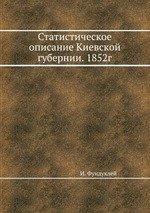 Статистическое описание Киевской губернии
