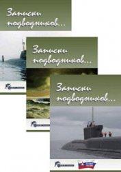 Записки подводников. Альманах №1-3