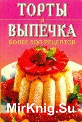 Торты и выпечка. Более 500 рецептов