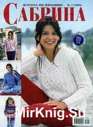 Сабрина №1 2006