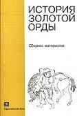 История Золотой Орды. Сборник материалов