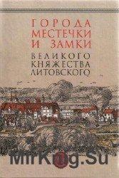 Города, местечки и замки Великого Княжества Литовского