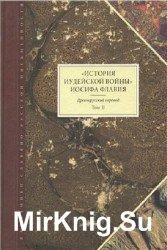 История Иудейской войны. Древнерусский перевод. Том I-II