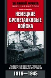 Немецкие бронетанковые войска. Развитие военной техники и история боевых оп ...