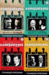Круглый год с литературой. Серия из 4 книг