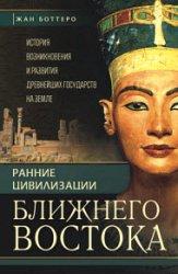 Ранние цивилизации Ближнего Востока. История возникновения и развития древн ...