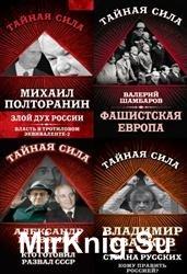Тайная сила. Сборник (7 книг)