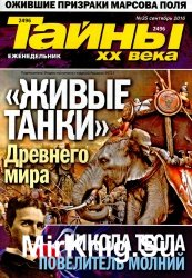Тайны ХХ века №35 (сентябрь 2016)