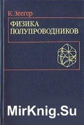 rassuzhdenie-uchebnik-po-fizike-poluprovodnikov-kak