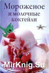 Мороженое и молочные коктейли