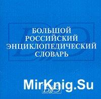 Большой Россиийский Энциклопедический Словарь