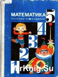 Математика. Учебник-собеседник. 5 класс