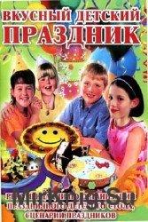Вкусный детский праздник