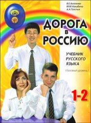 Дорога в Россию. Учебник русского языка. Том 1-2